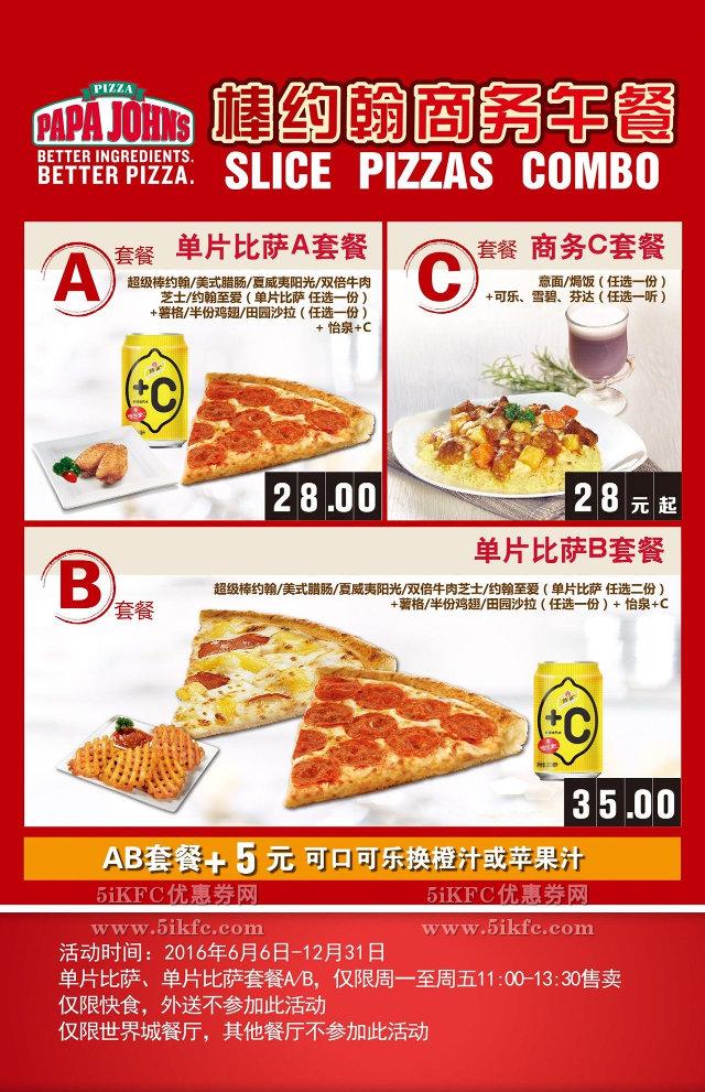 北京棒约翰商务午餐28元起,套餐A/B加5元饮料升级 有效期至:2016年12月31日 www.5ikfc.com