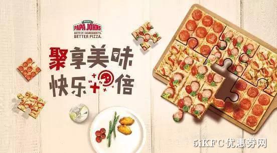 棒约翰周年庆BIG棒比萨,更有免费畅饮赠送 有效期至:2016年11月13日 www.5ikfc.com