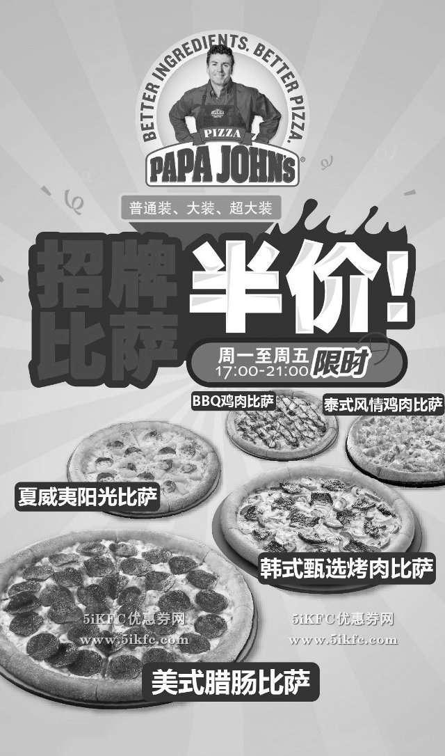 黑白优惠券图片:棒约翰工作日外带比萨半价 - www.5ikfc.com