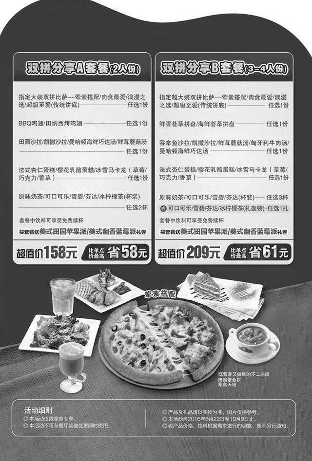 黑白优惠券图片:北京天津棒约翰双拼比萨分享套餐最高立省61元,还可获赠苹果派/蓝莓派礼券 - www.5ikfc.com