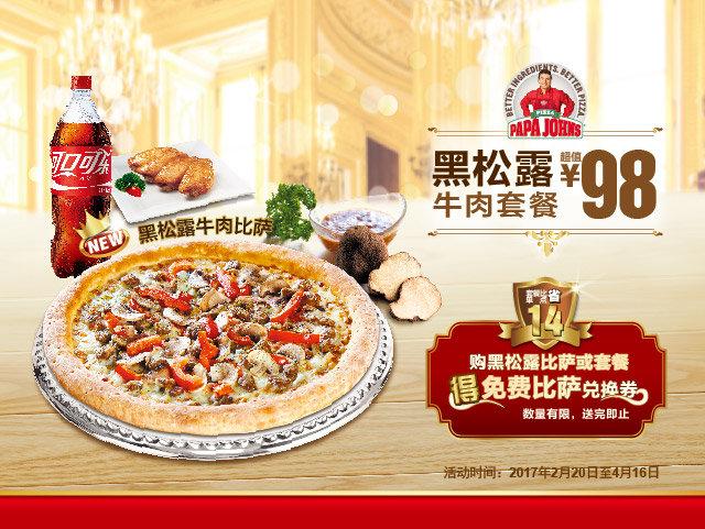 棒约翰黑松露牛肉比萨套餐超值98元,还有免费比萨兑换券 有效期至:2017年4月16日 www.5ikfc.com