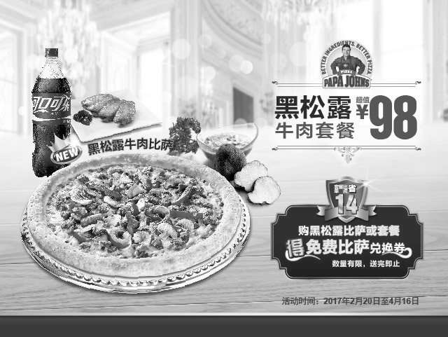 黑白优惠券图片:棒约翰黑松露牛肉比萨套餐超值98元,还有免费比萨兑换券 - www.5ikfc.com