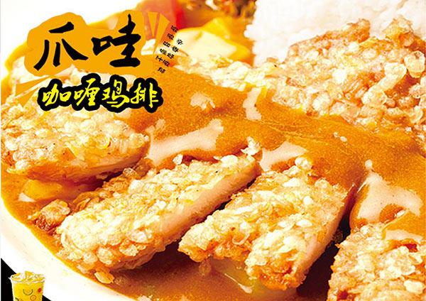 乡村基爪哇咖喱鸡排,辛香好滋味 有效期至:2015年12月31日 www.5ikfc.com