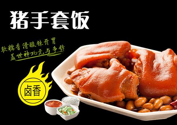乡村基卤香猪手套饭,软糯香滑酸辣开胃 有效期至:2015年12月31日 www.5ikfc.com
