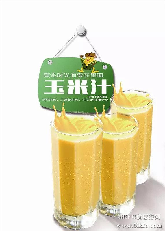 乡村基新品尝鲜玉米汁,黄金时光有爱在里面 有效期至:2015年8月31日 www.5ikfc.com