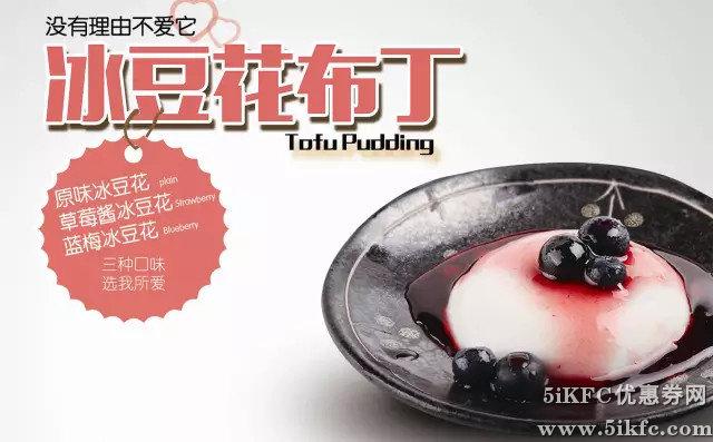 乡村基新品尝鲜冰豆花布丁,没有理由不爱它 有效期至:2015年8月31日 www.5ikfc.com
