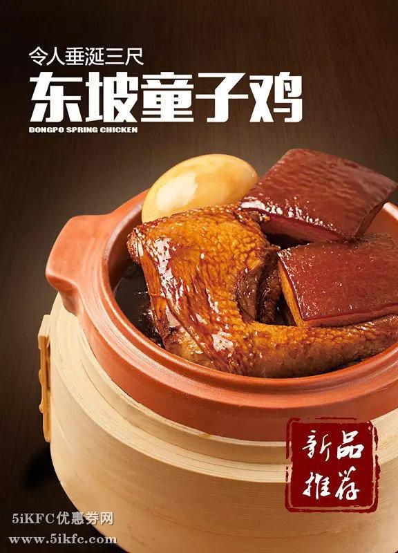 乡村基新品尝鲜东坡童子鸡,东坡肉与手撕鸡腿肉爱在一起 有效期至:2015年7月31日 www.5ikfc.com