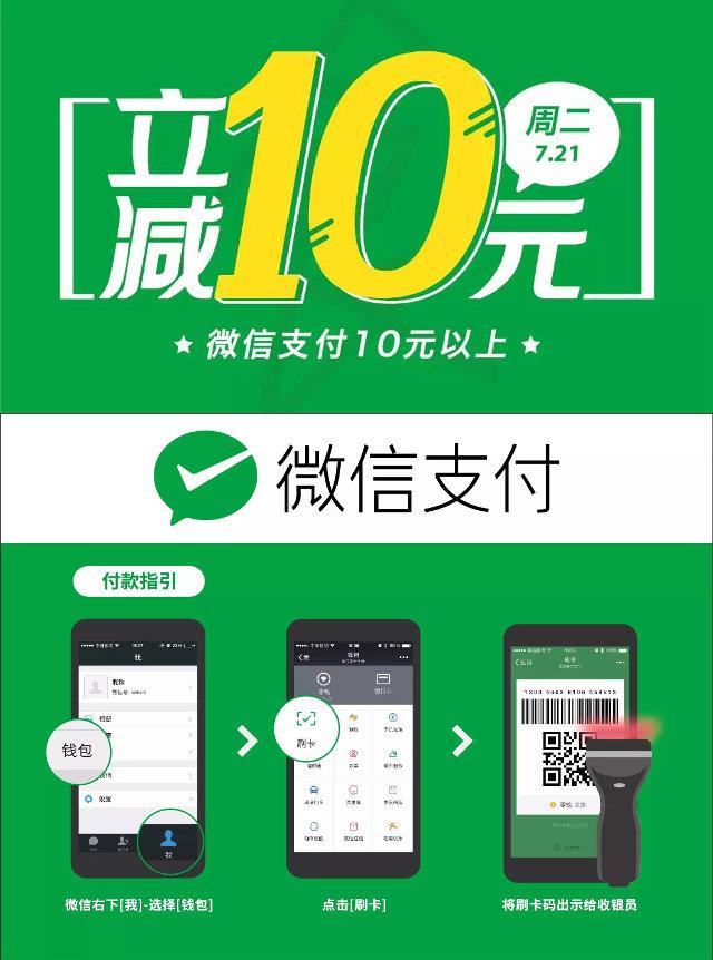 重庆乡村基微信支付立减10元 有效期至:2015年7月21日 www.5ikfc.com