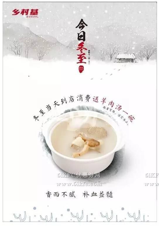 乡村基2016冬至消费得暖心羊肉汤一份 有效期至:2016年12月21日 www.5ikfc.com