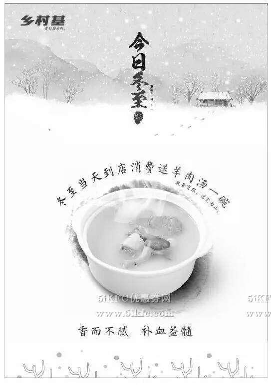 黑白优惠券图片:乡村基2016冬至消费得暖心羊肉汤一份 - www.5ikfc.com