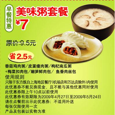 2009年5月东方既白早餐优惠券美味粥套餐优惠价7元省2.5元 有效期至:2009年5月24日 www.5ikfc.com