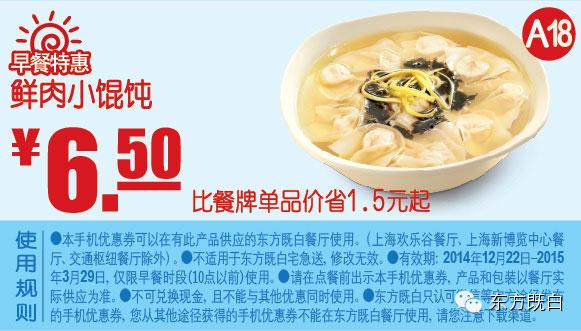 东方既白早餐优惠券手机版:A18 鲜肉小馄饨 优惠价6.5元省1.5元起 有效期至:2015年3月29日 www.5ikfc.com