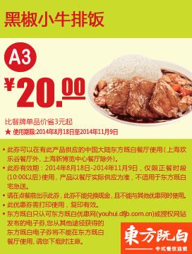 东方既白优惠券:A3 黑椒小牛排饭 2014年8月9月10月11月凭券优惠价20元 有效期至:2014年11月9日 www.5ikfc.com
