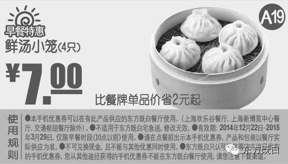 黑白优惠券图片:东方既白早餐优惠券手机版:A19 鲜汤小笼4只 优惠价7元省2元起 - www.5ikfc.com