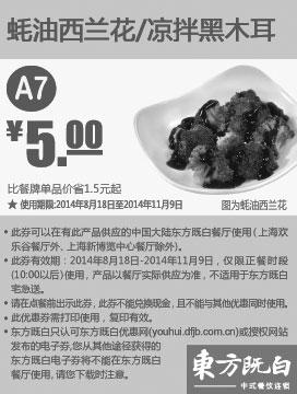 蚝油凉拌东方既白优惠券:A7黑白西兰花或打印三原县油炸小黄鱼图片