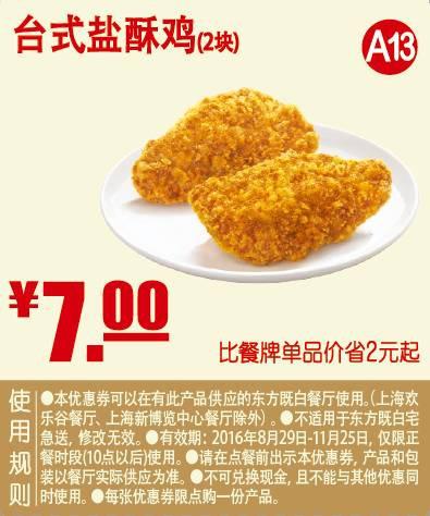 A13 台式盐酥鸡2块 2016年9月10月11月凭东方既白优惠券7元 省2元起 有效期至:2016年11月25日 www.5ikfc.com