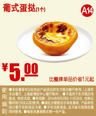 优惠券图片:A14 葡式蛋挞1个 2016年9月10月11月凭东方既白优惠券5元 省1元起 有效期2016年08月29日-2016年11月25日