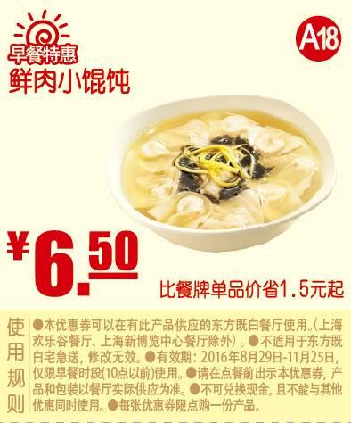 优惠券图片:A18 早餐特惠 鲜肉小馄饨 2016年9月10月11月凭东方既白优惠券6.5元 省1.5元起 有效期2016年08月29日-2016年11月25日