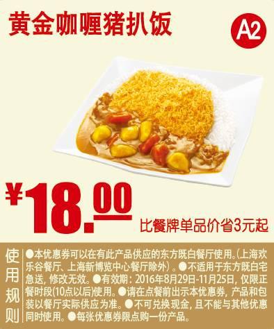 优惠券图片:A2 黄金咖喱猪扒饭 2016年9月10月11月凭东方既白优惠券18元 省3元起 有效期2016年08月29日-2016年11月25日