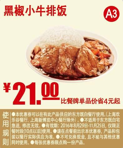 A3 黑椒小牛排饭 2016年9月10月11月凭东方既白优惠券21元 省4元起 有效期至:2016年11月25日 www.5ikfc.com