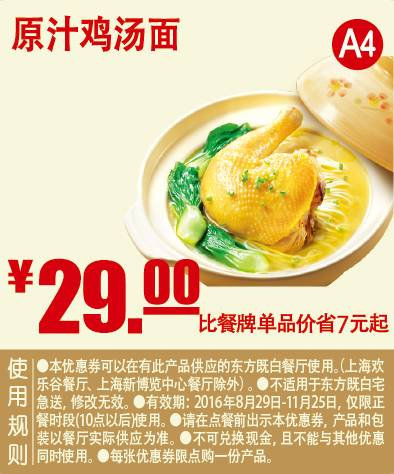 A4 原汁鸡汤面 2016年9月10月11月凭东方既白优惠券29元 省7元起 有效期至:2016年11月25日 www.5ikfc.com