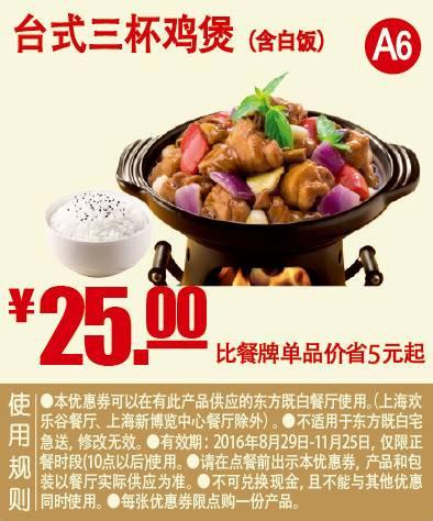 A6 台式三杯鸡煲(含白饭) 2016年9月10月11月凭东方既白优惠券25元 省5元起 有效期至:2016年11月25日 www.5ikfc.com