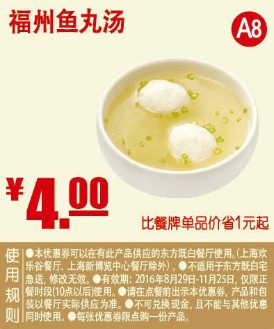 A8 福州鱼丸汤 2016年9月10月11月凭东方既白优惠券4元 省1元起 有效期至:2016年11月25日 www.5ikfc.com