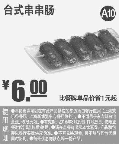黑白优惠券图片:A10 台式串串肠 2016年9月10月11月凭东方既白优惠券6元 省1元起 - www.5ikfc.com