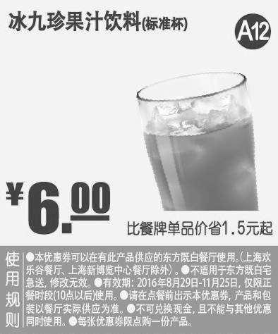 黑白优惠券图片:A12 冰九珍果汁饮料(标准杯) 2016年9月10月11月凭东方既白优惠券6元 省1.5元起 - www.5ikfc.com