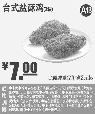 黑白优惠券图片:A13 台式盐酥鸡2块 2016年9月10月11月凭东方既白优惠券7元 省2元起 - www.5ikfc.com