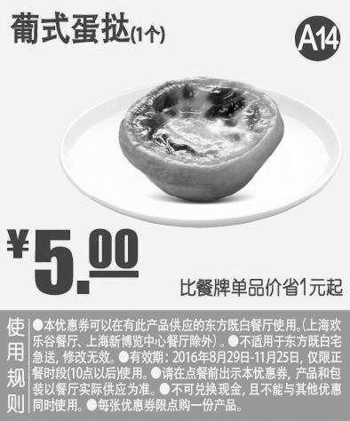 黑白优惠券图片:A14 葡式蛋挞1个 2016年9月10月11月凭东方既白优惠券5元 省1元起 - www.5ikfc.com