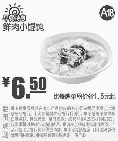 黑白优惠券图片:A18 早餐特惠 鲜肉小馄饨 2016年9月10月11月凭东方既白优惠券6.5元 省1.5元起 - www.5ikfc.com