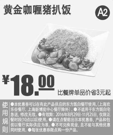 黑白优惠券图片:A2 黄金咖喱猪扒饭 2016年9月10月11月凭东方既白优惠券18元 省3元起 - www.5ikfc.com