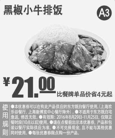 黑白优惠券图片:A3 黑椒小牛排饭 2016年9月10月11月凭东方既白优惠券21元 省4元起 - www.5ikfc.com