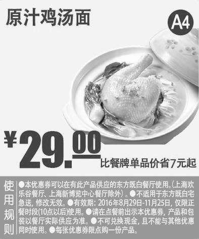 黑白优惠券图片:A4 原汁鸡汤面 2016年9月10月11月凭东方既白优惠券29元 省7元起 - www.5ikfc.com