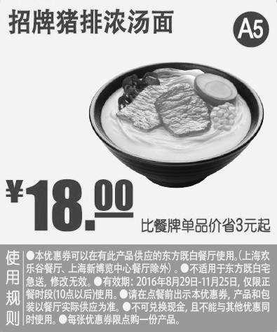 黑白优惠券图片:A5 招牌猪排浓汤面 2016年9月10月11月凭东方既白优惠券18元 省3元起 - www.5ikfc.com