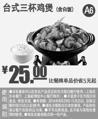 黑白优惠券图片:A6 台式三杯鸡煲(含白饭) 2016年9月10月11月凭东方既白优惠券25元 省5元起 - www.5ikfc.com