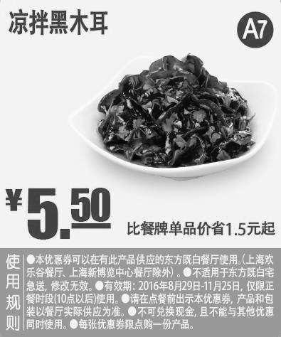 黑白优惠券图片:A7 凉拌黑木耳 2016年9月10月11月凭东方既白优惠券5.5元 省1.5元起 - www.5ikfc.com