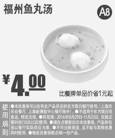 黑白优惠券图片:A8 福州鱼丸汤 2016年9月10月11月凭东方既白优惠券4元 省1元起 - www.5ikfc.com