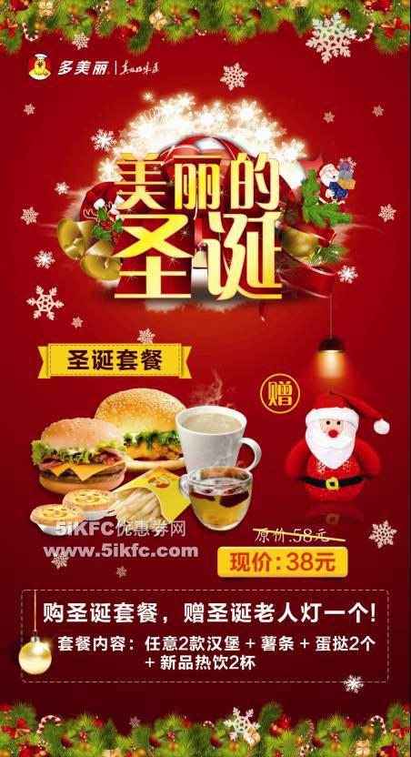 多美丽圣诞套餐优惠价38元,购圣诞套餐送圣诞老人灯一个 有效期至:2015年12月31日 www.5ikfc.com