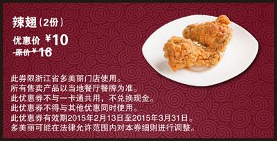 多美丽优惠券:辣翅2份 2015年2月3月凭券优惠价10元 有效期至:2015年3月31日 www.5ikfc.com