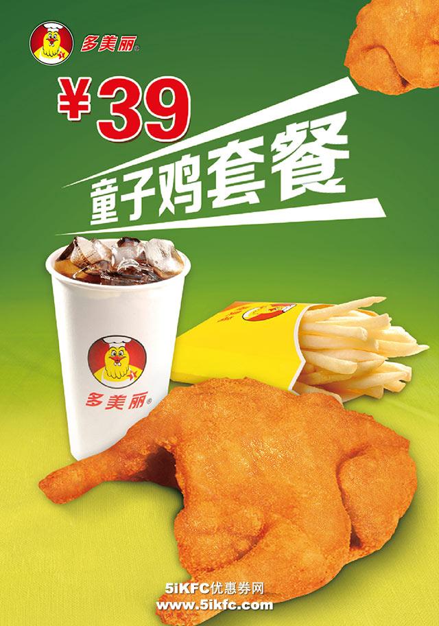 多美丽童子鸡套餐优惠价39元 有效期至:2015年12月31日 www.5ikfc.com
