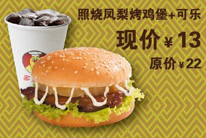优惠券图片:多美丽优惠券:2015年4月每周二照烧凤梨烤鸡堡+可乐凭券优惠价13元,原价22元起 有效期2015年04月1日-2015年04月30日