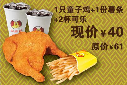 多美丽优惠券:2015年4月每星期四凭券童子鸡+薯条+2杯可乐优惠价40元,原价61元 有效期至:2015年4月30日 www.5ikfc.com