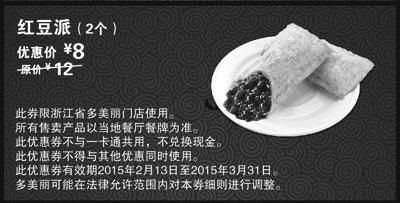 黑白优惠券图片:多美丽优惠券:红豆派2个 2015年2月3月凭券优惠价8元 - www.5ikfc.com