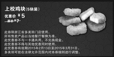黑白优惠券图片:多美丽优惠券:上校鸡块5块装 2015年2月3月凭券优惠价5元 - www.5ikfc.com