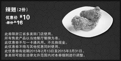 黑白优惠券图片:多美丽优惠券:辣翅2份 2015年2月3月凭券优惠价10元 - www.5ikfc.com