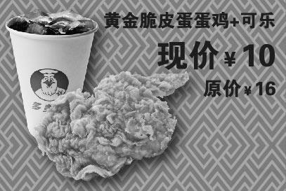 黑白优惠券图片:多美丽优惠券:2015年4月每周一黄金脆皮蛋蛋鸡+可乐凭券优惠价10元,原价16元起 - www.5ikfc.com