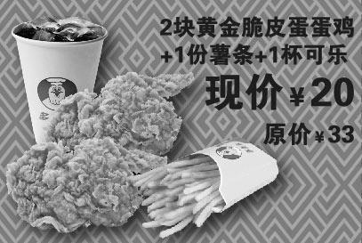 黑白优惠券图片:多美丽优惠券:2015年4月每周一2块黄金脆皮蛋蛋鸡+1份薯条+1杯可乐凭券优惠价20元,原价33元起 - www.5ikfc.com