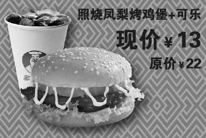 黑白优惠券图片:多美丽优惠券:2015年4月每周二照烧凤梨烤鸡堡+可乐凭券优惠价13元,原价22元起 - www.5ikfc.com